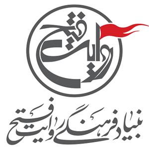 بنیاد-فرهنگی-روایت-فتح