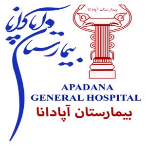 بیمارستان-آپادانا