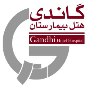 بیمارستان-گاندی