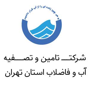 شرکت-تامین-و-تصفیه-آب-و-فاضلاب-استان-تهران