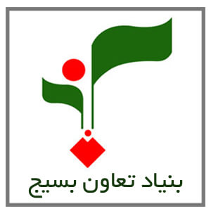 بنیاد-تعاون-بسیج