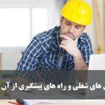 بیماری شغلی یا بیماری ناشی از کار