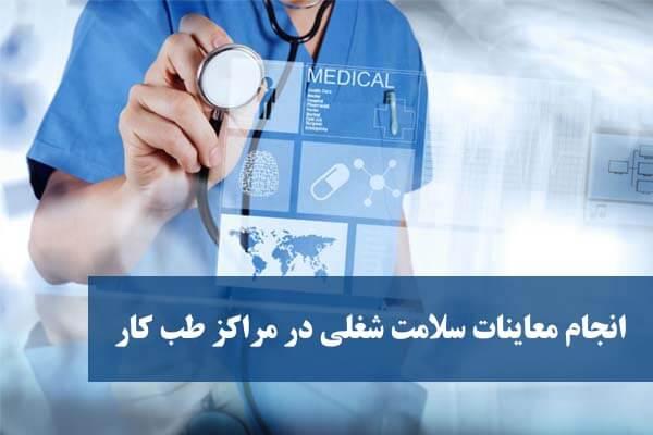 انجام معاینات سلامت شغلی در مراکز طب کار