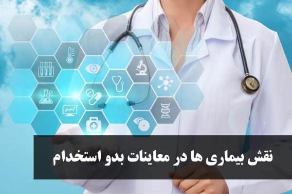 نقش بیماری ها در معاینات بدو استخدام