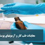 معاینات طب کار و آزمون هاي پوستی در معاينات ادوراي