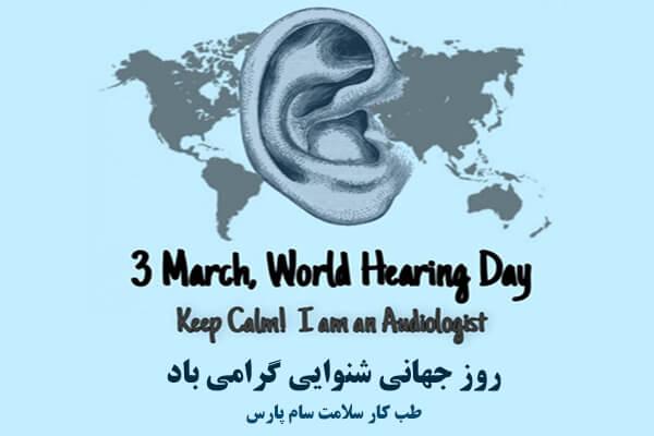 روز جهانی شنوایی 2021