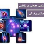 اختلالات اسکلتی عضلانی در شاغلین و راه های پیشگیری از آن