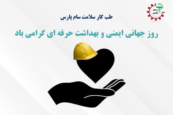 روز جهانی پوستر روز جهانی بهداشت حرفه ای سال 1400 - مرکز تخصصی طب کار سلامت سام پارس سال 1400