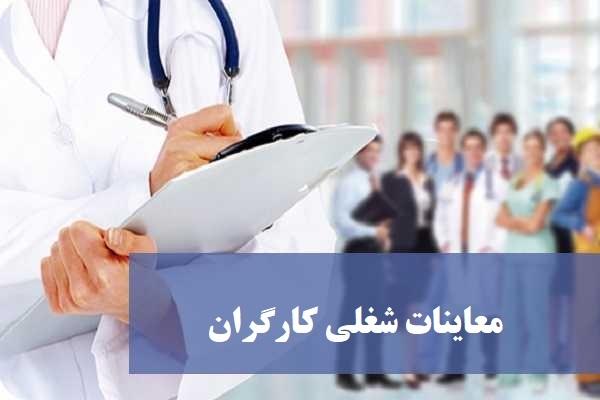 کارگران و معاینات طب کار